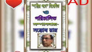 Download Video shantirpathe  -দুধের স্বাদ । রচনা - ইন্তিখাব আলম। পাঠে - পৃথা ব্যানার্জী। MP3 3GP MP4