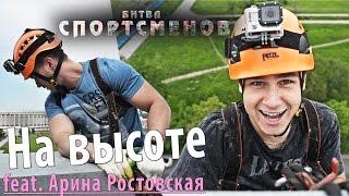 На высоте feat. Арина Ростовская/ Битва спортсменов S03 E12