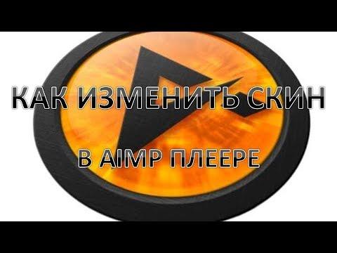 Как изменить Скин-Обложку в Aimp плеере.Как изменить внешний вид aimp