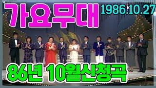 가요무대  86년 10월신청곡 / 조용필 원방현 김용만…