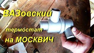 ВАЗовский термостат на МОСКВИЧ