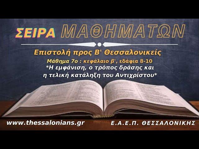 Σειρά Μαθημάτων 17-05-2021 | προς Β' Θεσσαλονικείς β' 8-10 (Μάθημα 7ο)