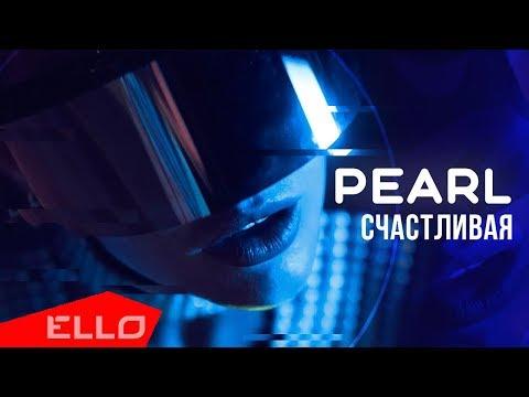 Pearl - Счастливая