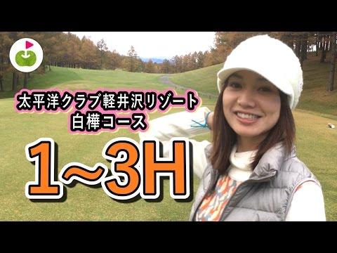 本日のゴルフウェアはブランドミックスのコーディネートです。【太平洋クラブ 軽井沢リゾート 白樺コース】[1-3H] 三枝こころ