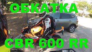 обкатка Honda CBR600RR REPSOL(на этом видео я катаюсь с приятелем,который купил новенький Honda CBR600RR Repsol и решил его как следует обкатать..., 2016-08-12T18:58:54.000Z)