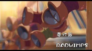 ピアノソロ 夢灯籠(歌詞付き) RADWIMPS 君の名は(Your name?) Kimi no na wa Nandemo Nai ya 新海誠監督 Dream lantern 你的名字 梦灯笼