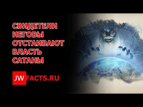 Свидетели Иеговы отстаивают власть сатаны!