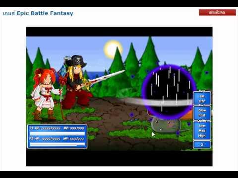 เกมส์ Epic Battle Fantasy จากแก๊งสยามหมวด 250