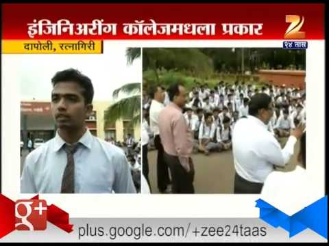 Dapoli : Ratnagiri Engineering College Student Protest For Professor Sexual Harassment