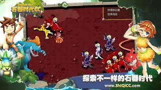 石器時代www.shiqi.in摩登原始人·石器时代大乱斗so石器
