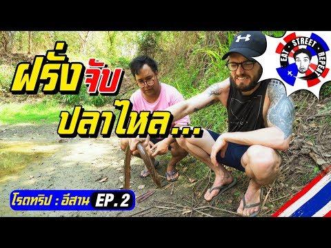 Road Trip Isaan Ep.2 Camping And Eel fishing (แคมป์ปิ้ง ตกปลาไหล)