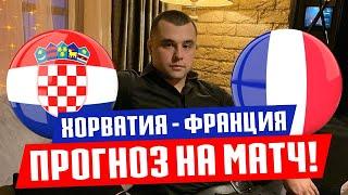 Хорватия Франция прогноз и ставка на футбол Лига Наций