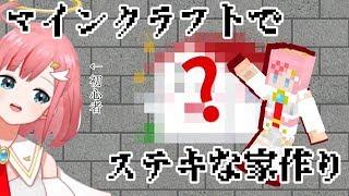 【マルチ】初!マインクラフト【修行】
