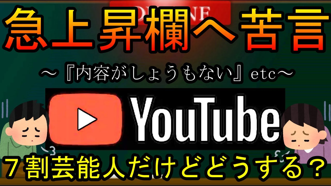 【YouTube急上昇】←正直○○だよね【ぶっちゃけ苦言集】