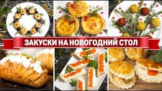 10 ЗАКУСОК на НОВЫЙ ГОД 2021 Быстрые закуски на НОВОГОДНИЙ СТОЛ 2021