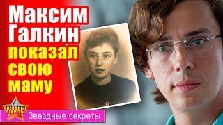 🔔 Максим Галкин в день матери показал свою маму (видео)
