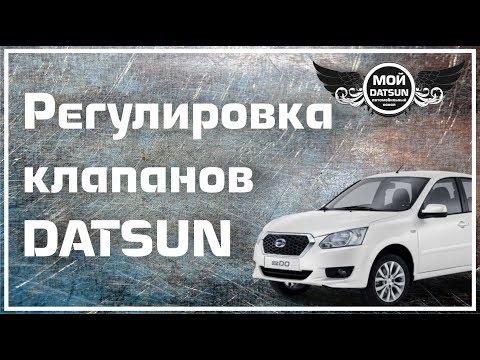 Регулировка клапанов Datsun