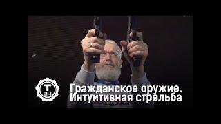 Интуитивная стрельба | Гражданское оружие | Т24