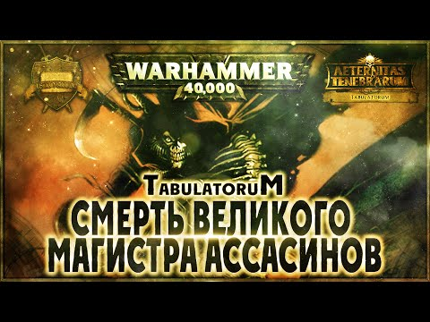 Смерть Великого Магистра Ассасинов - Liber: Tabulatorum [AofT] Warhammer 40000