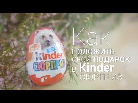 Как положить свой подарок в Kinder Сюрприз 😜🎁 2018 🎄 Как упаковать подарок на Новый год
