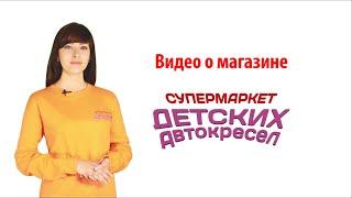 Видеоспикер на сайт / Детские автокресла - магазин «Kresla-market.ru»(Видеоспикер на сайт заказать http://piarplus.com/zakaz-video Детские автомобильные кресла, самый большой на сегодняшний..., 2014-08-15T07:12:47.000Z)