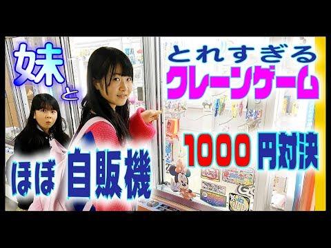 クレーンゲーム1000円対決!2個どり3個どりの、ほぼ自動販売機(エブリデイ行田店)【のえのん番組】