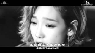 【中字+空耳】泰妍 TaeYeon (少女時代) - Rain