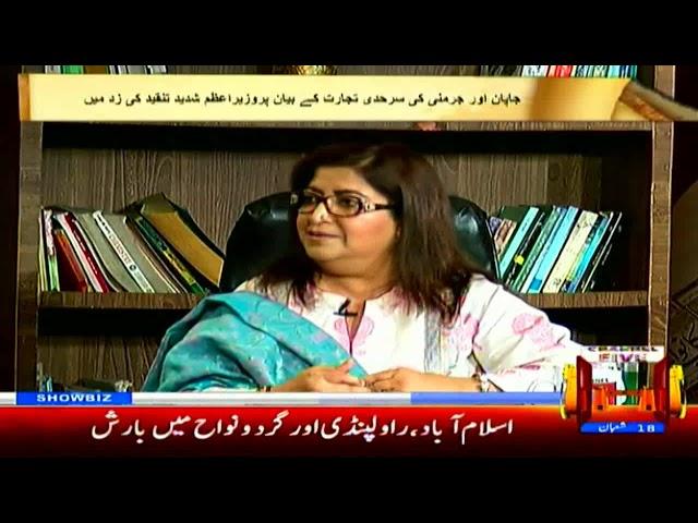 Column Nigar | 23 April 2019 | Channel Five