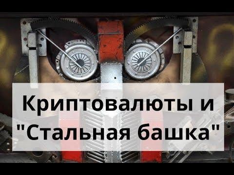 """Криптовалюты и """"Стальная башка"""""""
