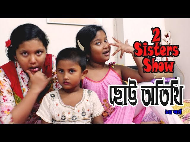 2 Sisters Show | ????? ?????-Little guest  | Shrestha, Astha | MORAL STORY FOR KIDS