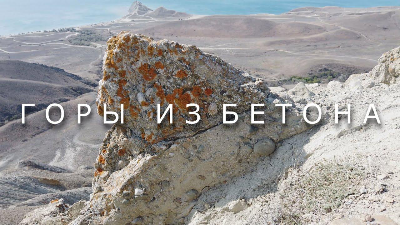 горы из бетона