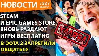 Steam и Epic Games Store вновь раздают игры бесплатно. В DOTA 2 запретили общаться. Новости