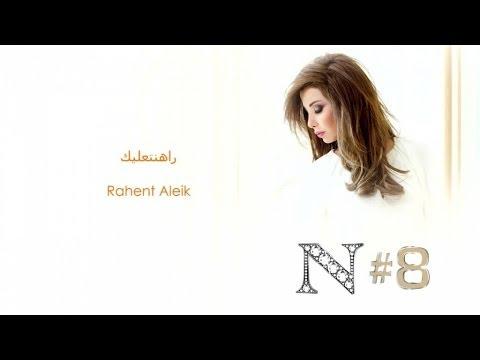 Nancy Ajram - Rahent Aleik (Official Audio) / نانسي عجرم - راهنت عليك