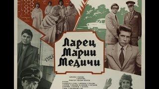 "Film ""The Casket of Maria Medici"" (Ларец Марии Медичи) - 1980"