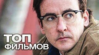 10 ФИЛЬМОВ С УЧАСТИЕМ ДЖОНА КЬЮСАКА!