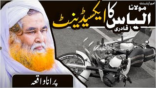 Maulana Ilyas Qadri Ka Accident Kaise Huwa ? | Maulana Ilyas Qadri Ki Zindagi Ka Waqia | Life Story