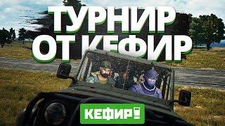 Playerunknown's Battlegrounds - ТУРНИР ОТ РАЗРАБОТЧИКОВ КЕФИР!!  Last day в PUBG!!