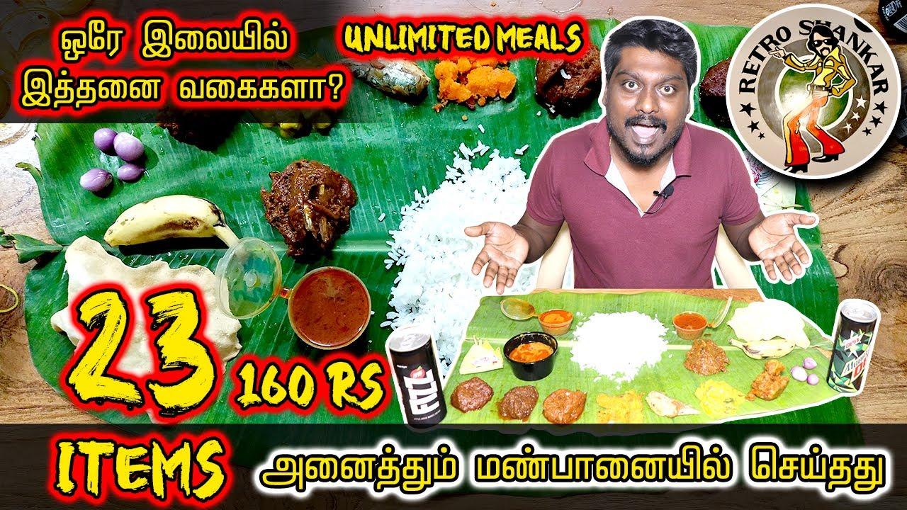ஒரே இலையில் 23 வகைகள் | மண்பானை சமையல் | Unlimited Meals | Saapattu Piriyan | Video Shop