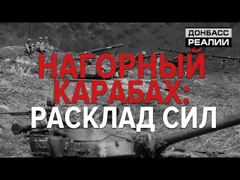 Война Армении и Азербайджана: что изменится на Южном Кавказе? | Донбасc Реалии