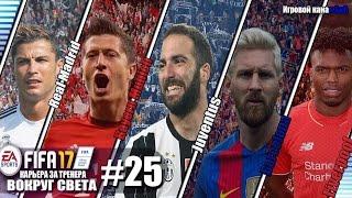 """FIFA 17 КАРЬЕРА """"ВОКРУГ СВЕТА"""" #25 Прирожденный бомбардир"""