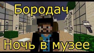 Бородач-ночь в музее (minecraft)