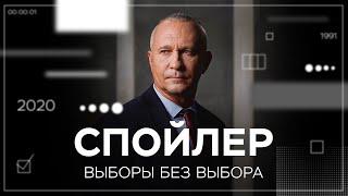 Без права голоса: как проходят выборы в тоталитарных странах // Спойлер с Алексеем Ситниковым