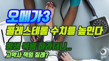 오메가3가 콜레스테롤 수치를 높입니다. (고약사가 오메가3 평생 복용하라더니.. 동맥경화 생기면 책임질래...??)