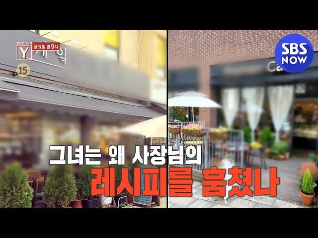 [궁금한 이야기 Y] 예고 '표절 논란 디저트 가게 그녀는 왜 레시피를 훔쳤나?' / 'Y-Story' Preview | SBS NOW