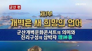 개벽문화 북콘서트 군산편 1부 최신수정