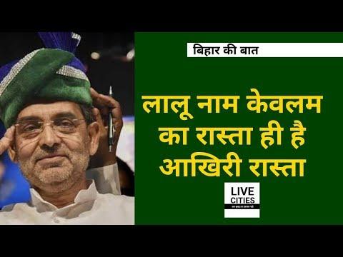 बिहार की बात : NDA से पैदल होंगे Upendra Kushwaha, Amit Shah कभी Nitish से नहीं कहला सकते I am Sorry