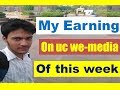 Earning of this week on uc news, special for you to increase earning on uc we media program Hindi