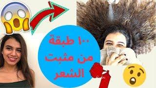 حطيت 100 طبقة من مثبت الشعر!!!