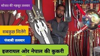 Gambar cover Indian sword market in pushkar, || सबकुछ मिलेंगे, पंजाबी तलवार, इजरायल ओर नेपाल की कुकरी ||