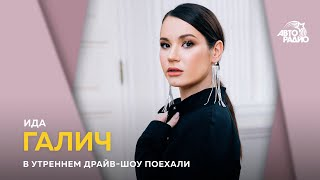 """Ида Галич - новый клип, тренды Инстаграм, обновленный """"Ревизорро"""""""